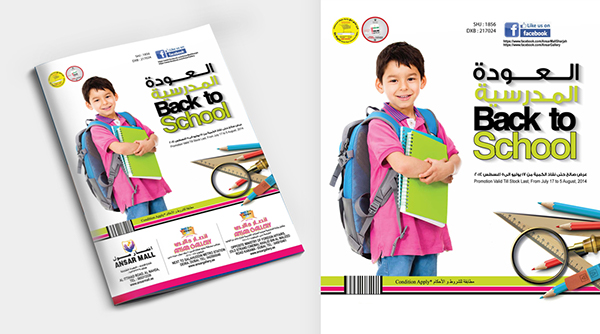 School Magazine Book Cover Design ~ Back to school magazine cover page on behance