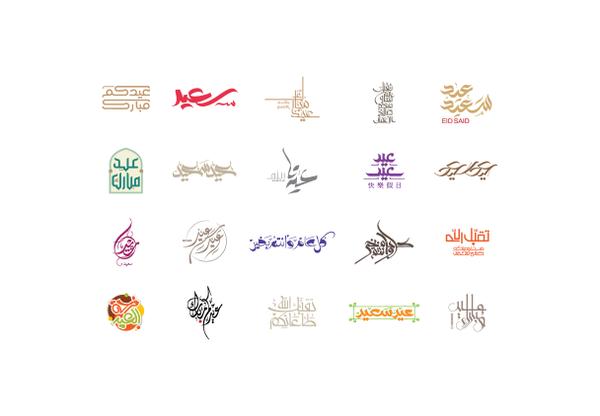 مخطوطات العيد . مخطوطات عيد الفطر . مخطوطات عيد الأضحى - صفحة 2 D5a7b653723019.593efe578780b