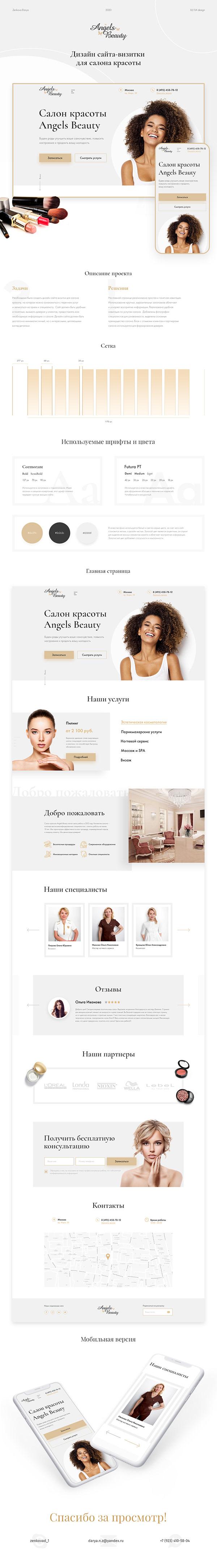 Дизайн сайта визитки для салона красоты