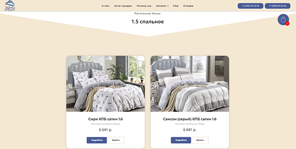 Internet-shop of bed linen