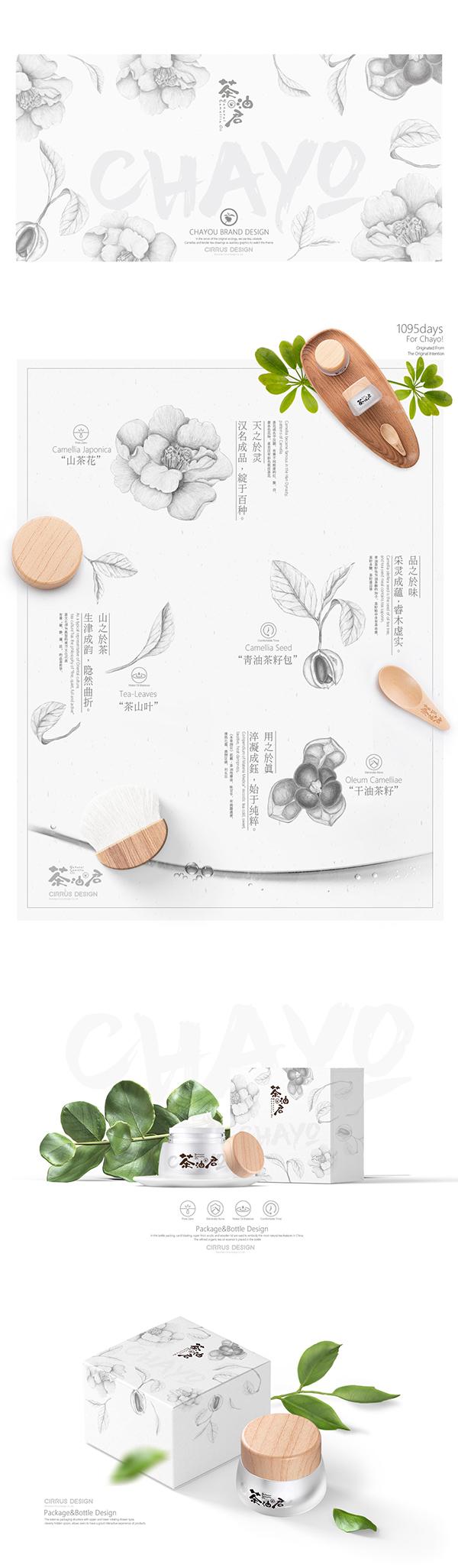 細緻的34套護膚品包裝設計欣賞