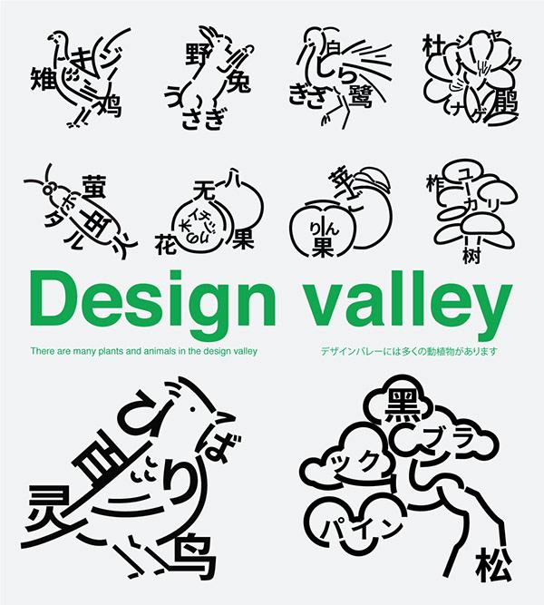 威海设计谷海报 /poster/illustration