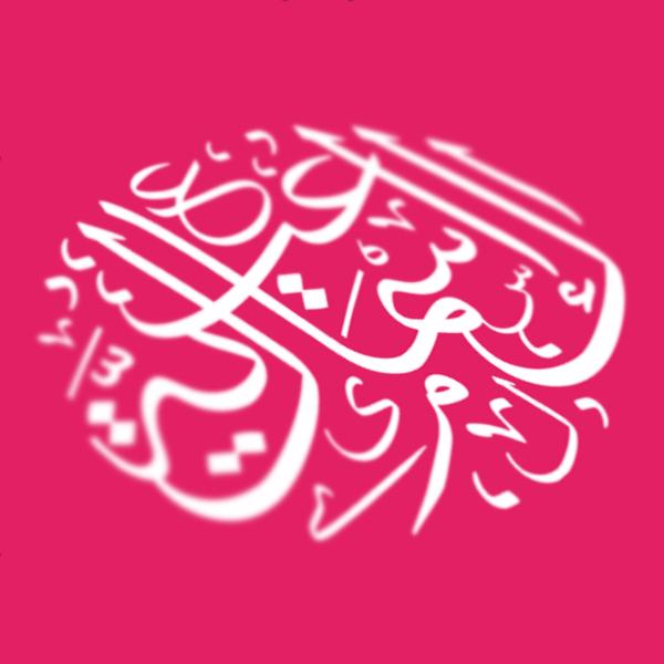 Al-Ismaelia Logo Typography on Wacom Gallery
