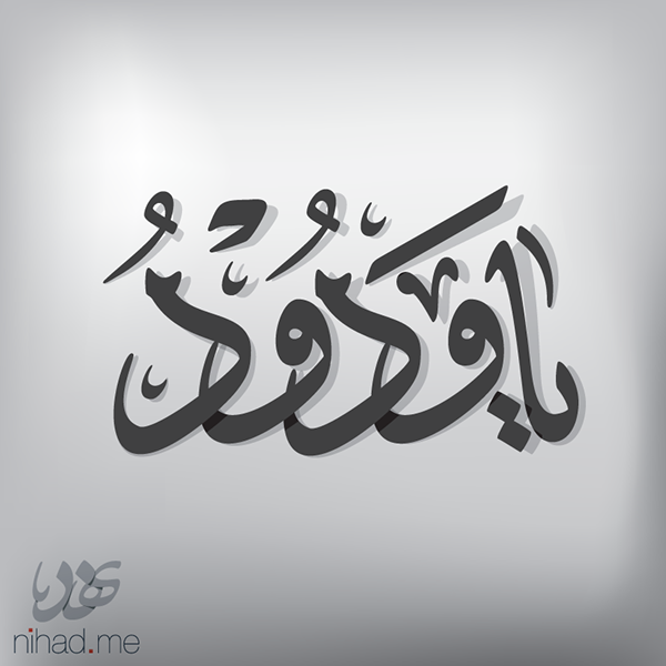 Digital arabic calligraphy on behance Arabic calligraphy tools