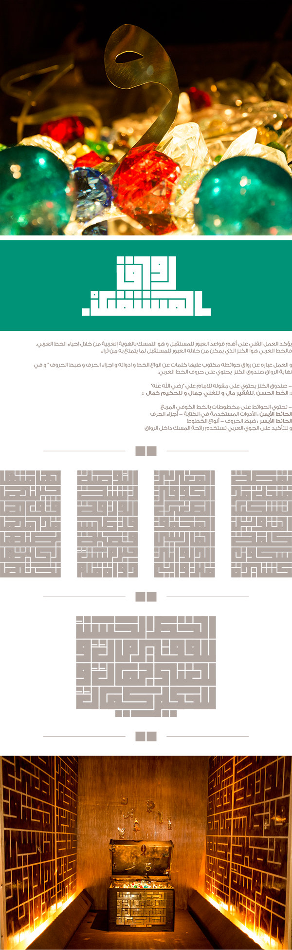 Kufi Installation Ruaq El Mostaqbal On Behance
