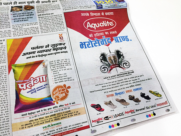 how to make advertisement in hindi