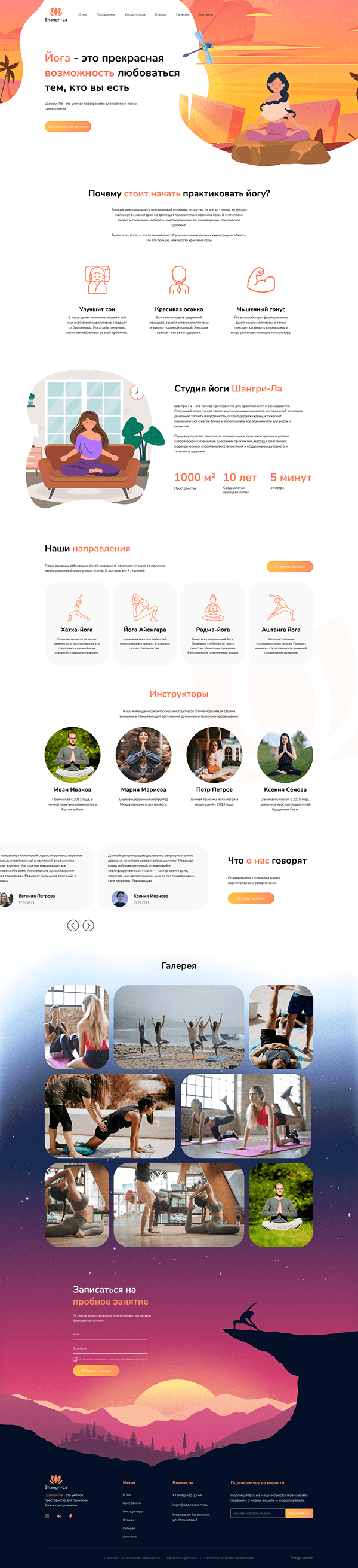 Landing page | Landing page for yoga studio