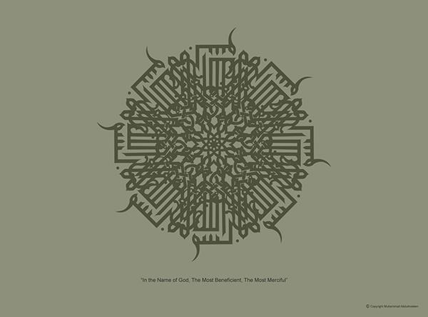 arabic Arabesque islamic middle east islam Muhammad Abdulmateen muslim  calligraphy  Allah  religion  Culture