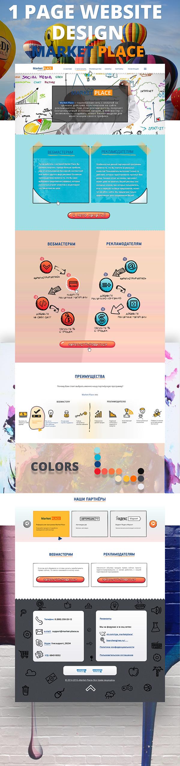 Дизайн одностраничного сайта