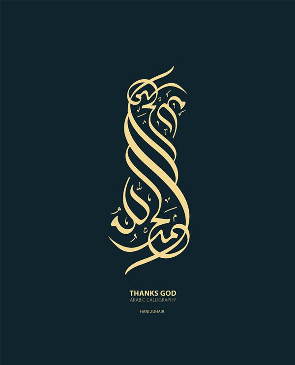 thanks allah - calligraphy on behance  behance