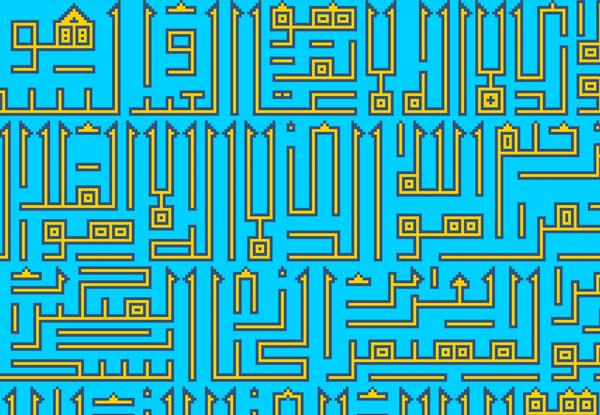 امام رضا حدیث امام persian typography emam reza SHIA Khatt