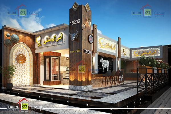 Anas El Demeshky restaurant