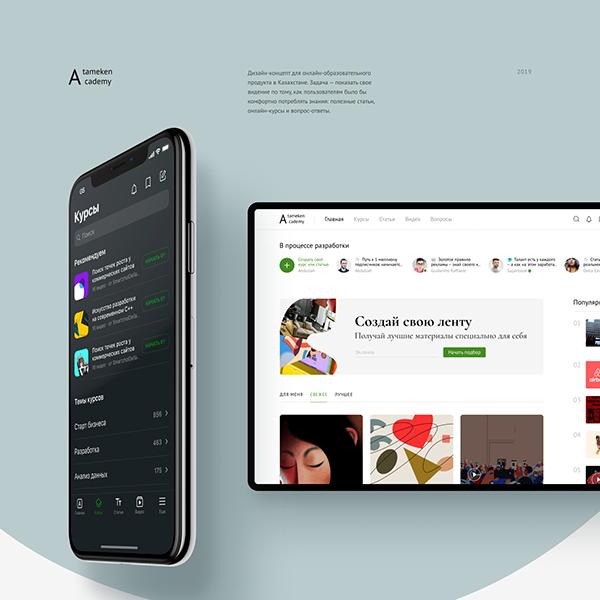 Online education platform. iOS & web design concept.