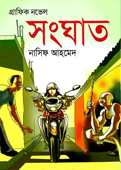 graphick novel graphicknovel comics Comix action comics action action graphick novel fighting comics fighting fighting sceen