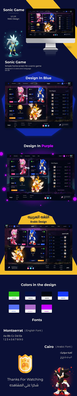 Sonic Game | UI UX Web Design