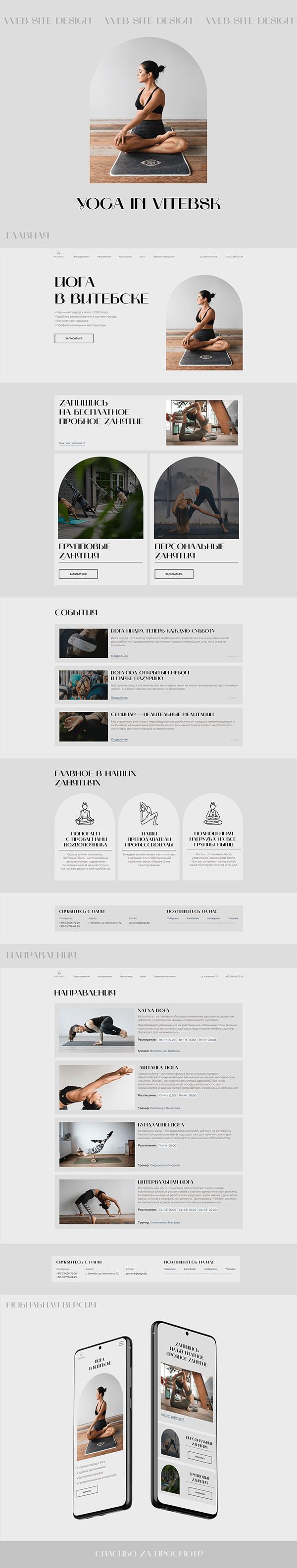 Web site for yoga studio