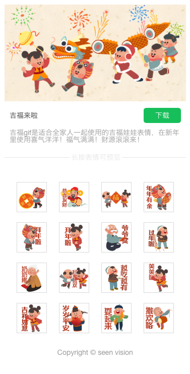all the characters are in 80s chinese style and totally orginal the whole set of gifs reveal in the wechats emoji shop on line - Chinese New Year Emoji