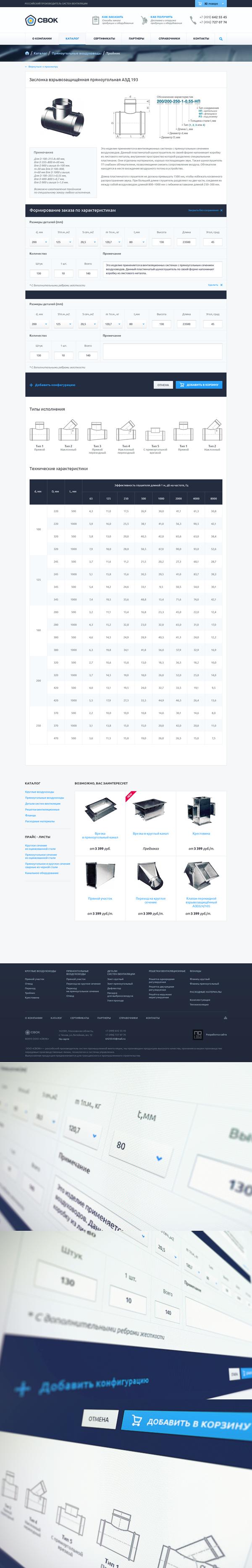 shop e-commerce ventilation systems store