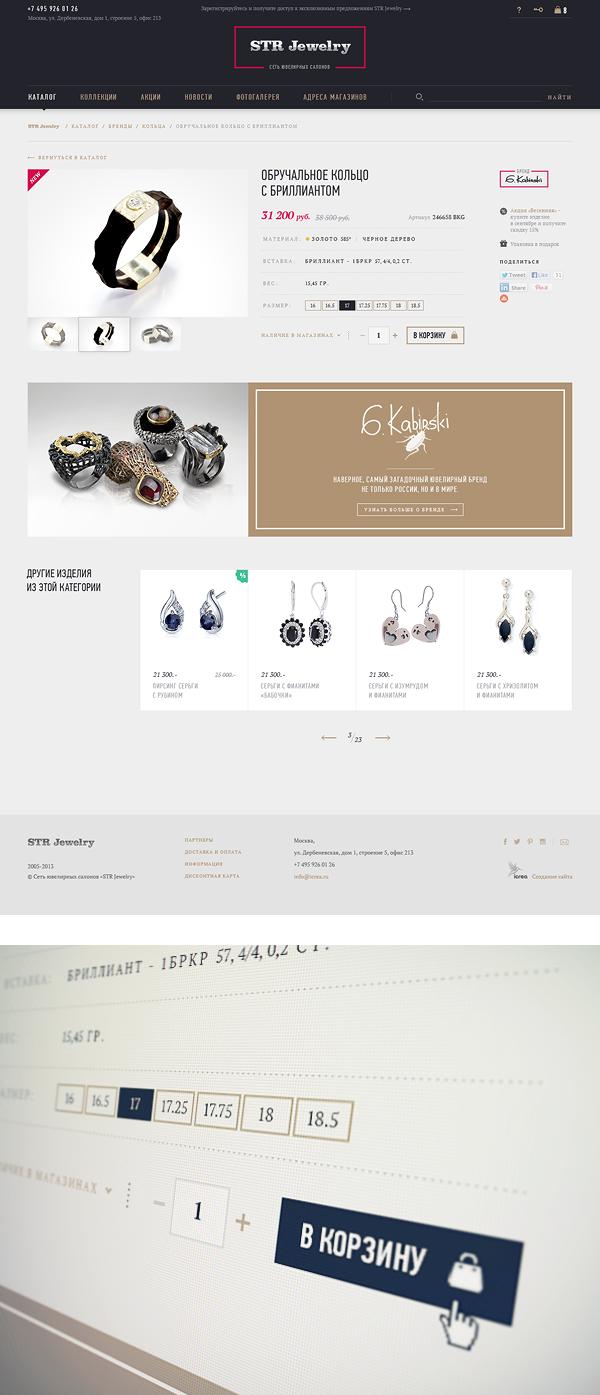 jewelry shop store e-commerce fashion style Bijouterie Russia