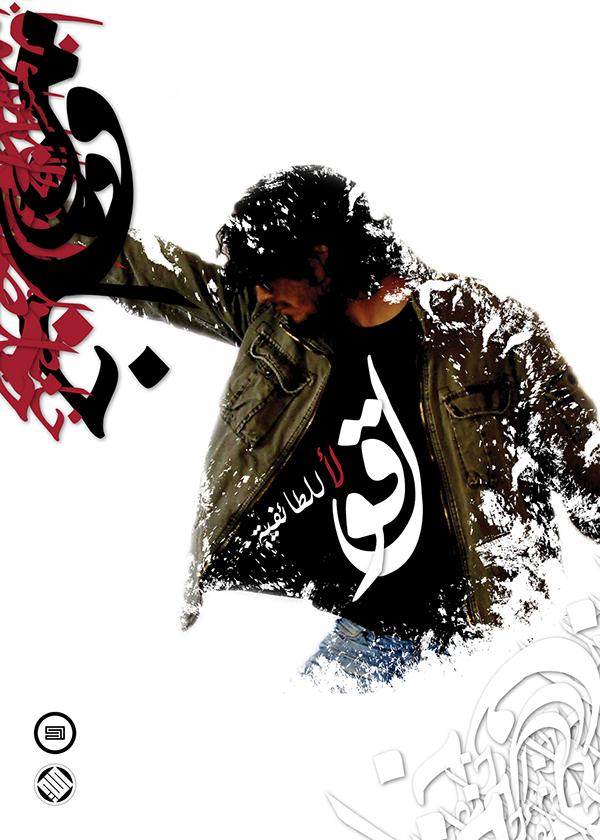 posters Aly bchennaty  arabic graphics  arabic calligraphy Arabic Typography Designs arabic posters  arab typography posters Political posters Rayess Bek STEVE LAST