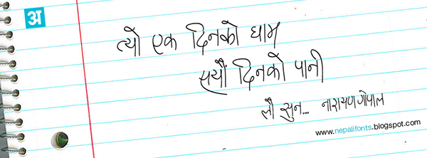 Devanagari Handwriting Devanagari handwriting...