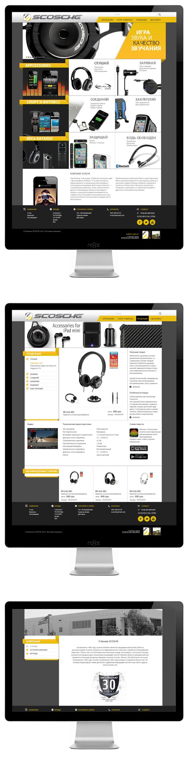 SCOSCHE UA website
