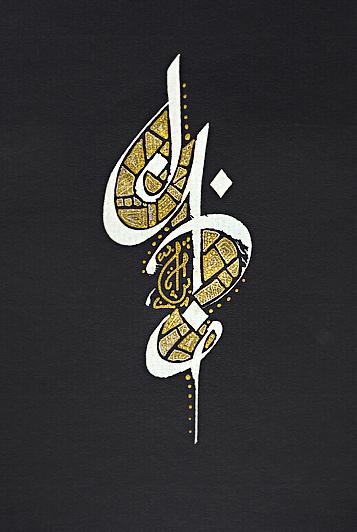 Arabic Calligraphy The Fontmaker On Behance