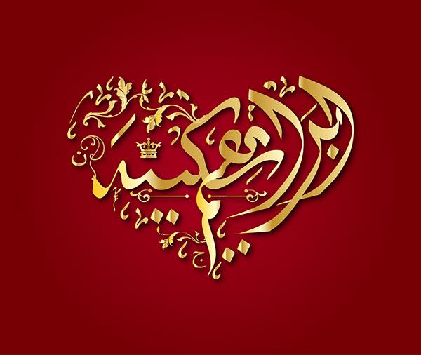 Arabic and islamic calligraphy wedding logo s on wacom gallery