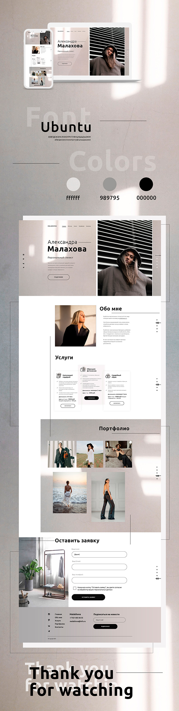 Landing Page For Personal Stylist
