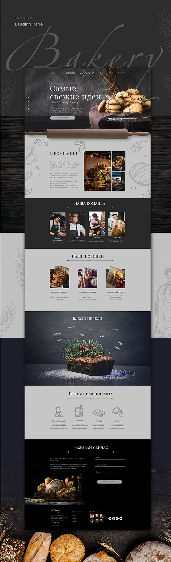 Landing page Bakery. Сайт для пекарни.