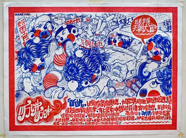 red&blue ballpoint pen wang2mu art