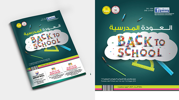 Back To School Magazine Cover Page On Behance