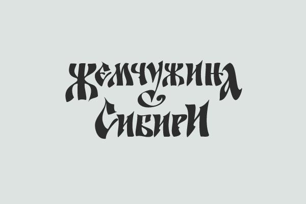 lettering logo handwriting font