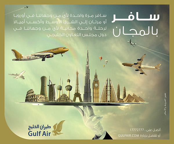 Gulf Air Advertisement On Pantone Canvas Gallery