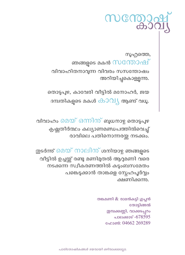 Wedding Invitation Cards In Malayalam Wordings ~ Yaseen for .