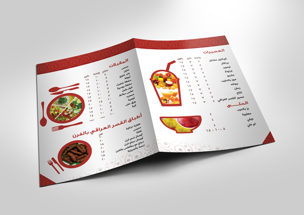Menu Restaurant منيو مطعم القصر العراقي On Behance