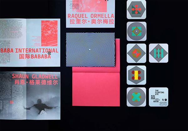 china  art  Gallery  exhibit  floating eye  4a  contemporary lines floating  Geography change Dynamic shanghai social identity