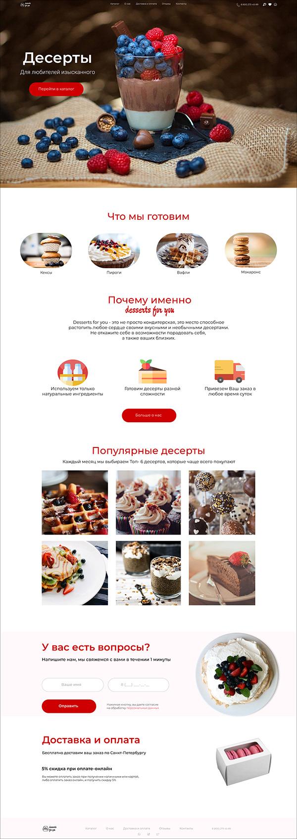 Веб-дизайн сайта кондитерской