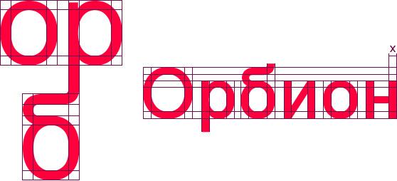 Логотип орбион.