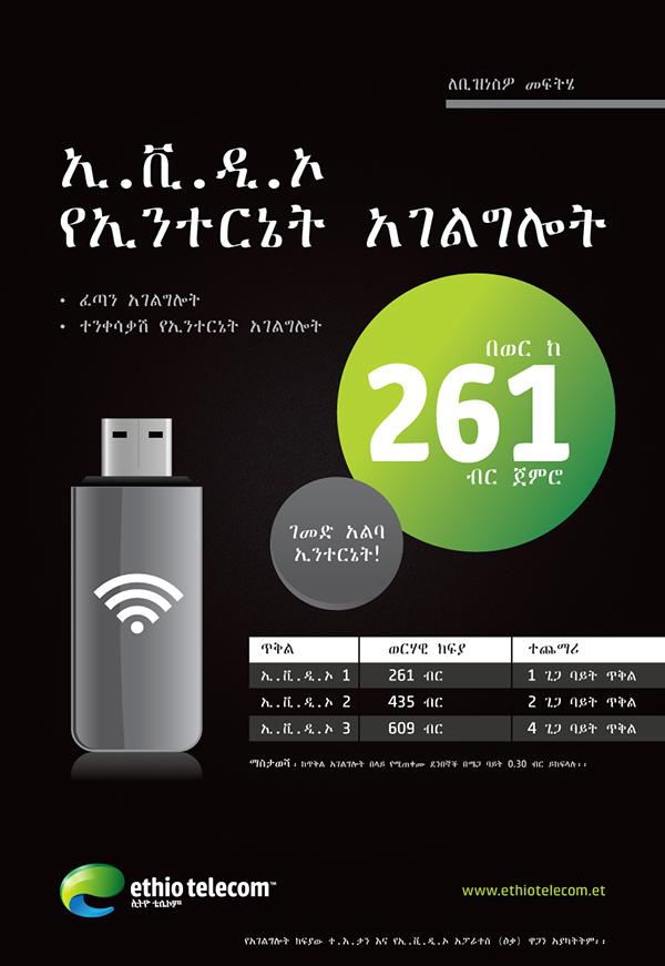 Ethio telecom™ Branding on Behance