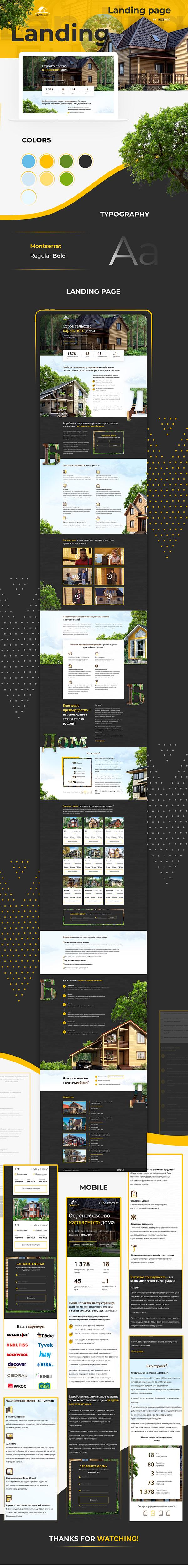 Landing Page. Строительство каркасных домов