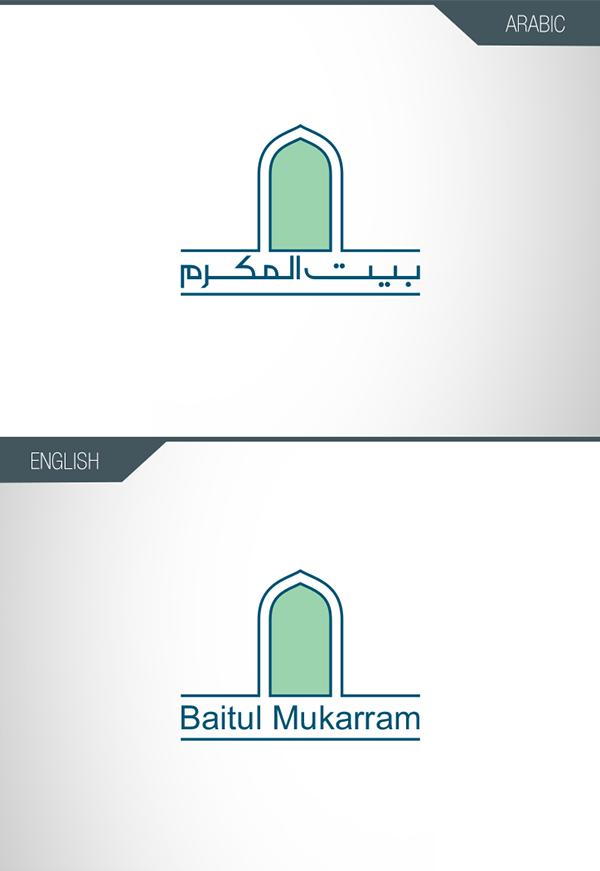 Baitul Mukarram mosque masjid islamic prayer namaz place musallah