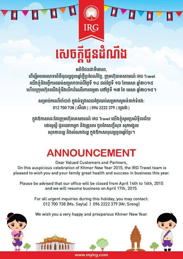 IRG Khmer New Year 2015 on Behance