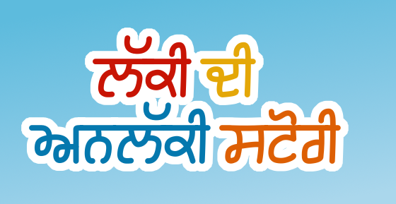 Gurmukhi/Punjabi True-Type 'fun' fonts on Behance