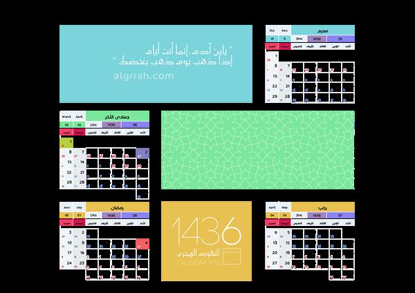 calendar design 1436h