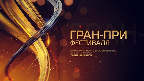 rosneft festival
