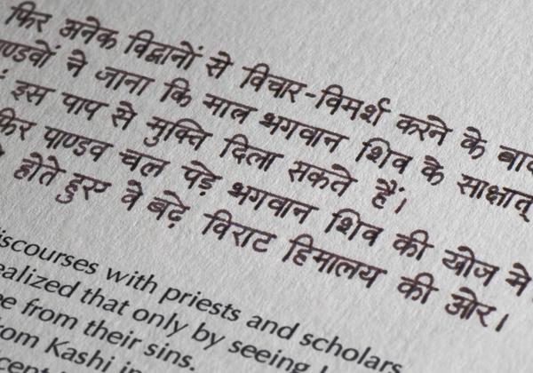 Gotra Hatya A Mountain Folk Tale On Behance