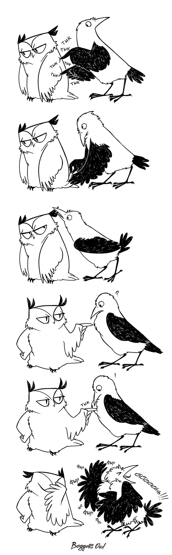 сова худеть пора