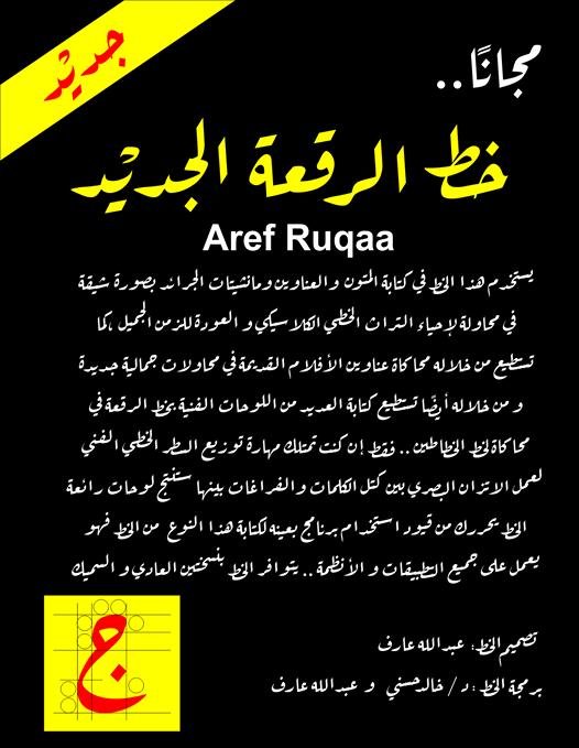 Aref Ruqaa On Behance