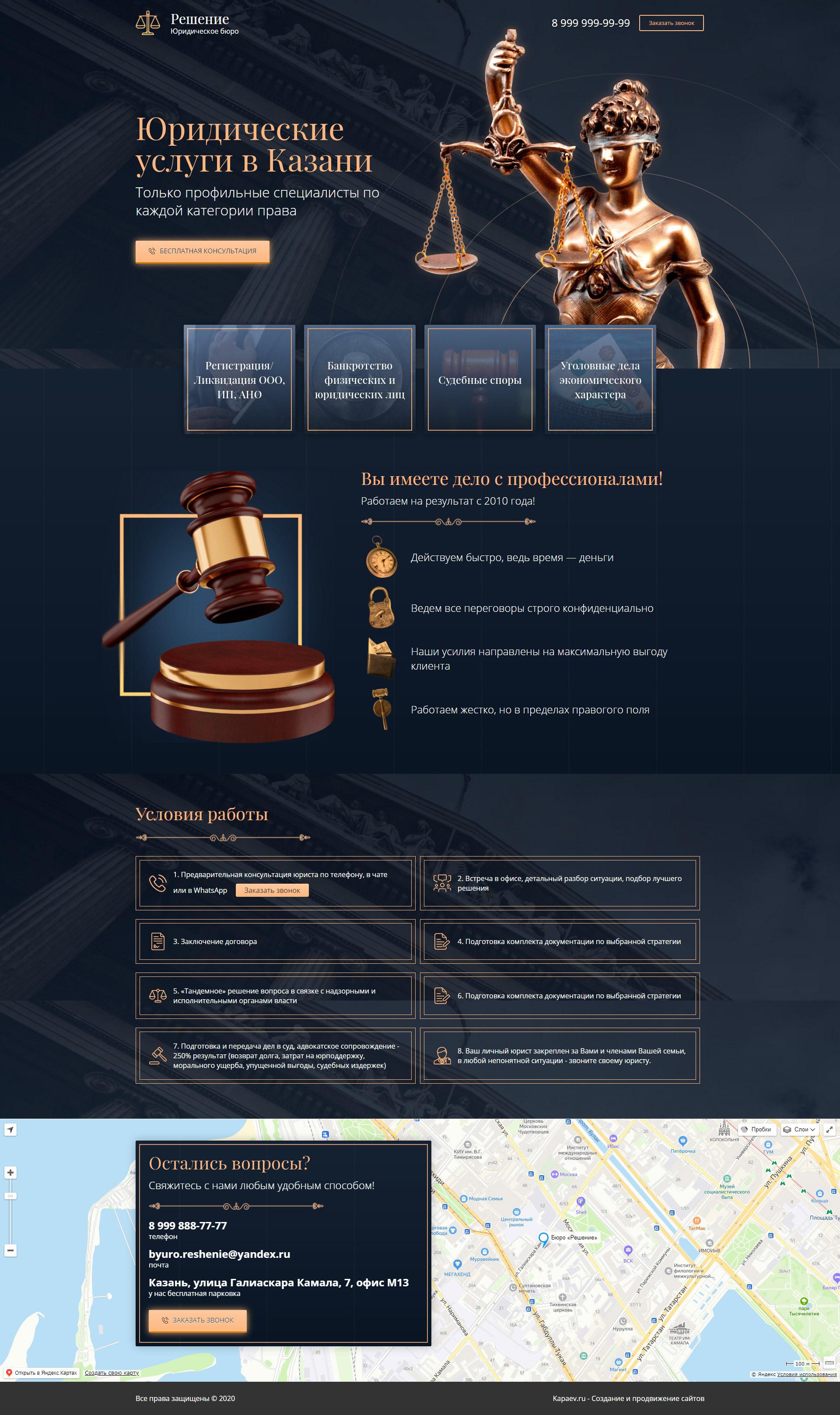 Кейс: Создание одностраничного сайта (Landing Page) для юридических услуг